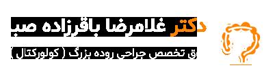دکتر غلامرضا باقرزاده صبا